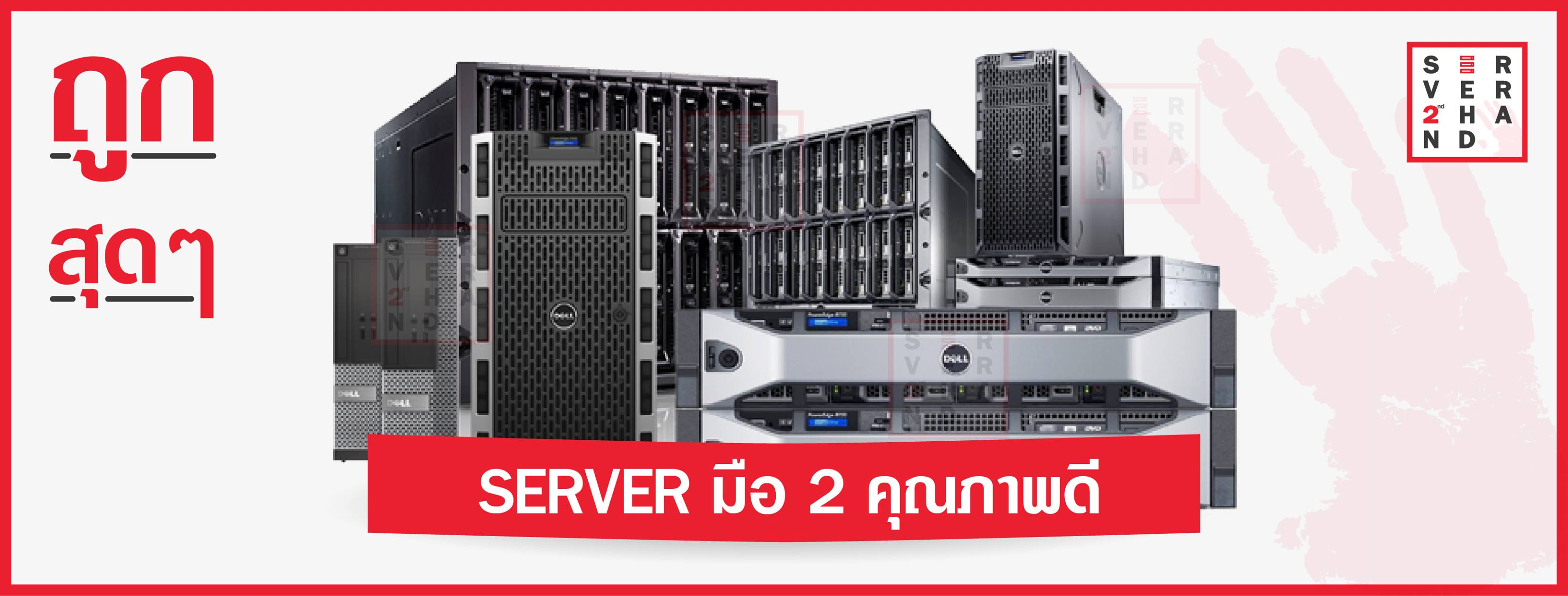 server มือสอง